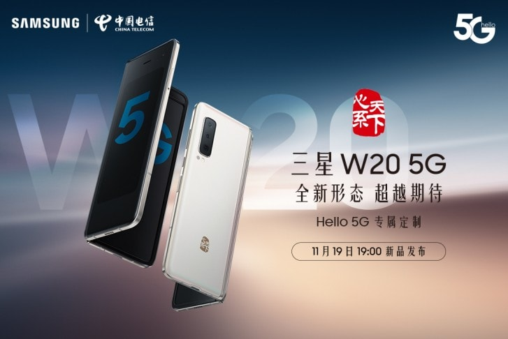 Samsung W20 5G foldable launched in China – A Galaxy Fold with Qualcomm Snapdragon 855+ SoC